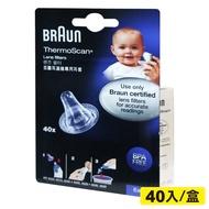 (內有驚爆優惠) Braun 德國百靈耳溫槍 專用耳套 40入/盒 專品藥局【2004362】