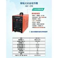 變頻式直流 電焊機 ARC-250【璟元五金】