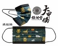 【凱馺】成人 醫療口罩 大甲媽祖系列 鎮瀾宮 30入(媽祖綠)🤍