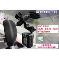 【IP站】直上頭 mio C570 C570D C355 C350 C380 698 汽車 行車記錄器 後視鏡支架 車架