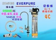 愛惠浦QL3-4C淨水器Everpure 4C濾心.濾水器.過濾器