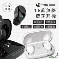 【MEES T6真無線藍芽耳機】藍芽耳機 無線藍芽耳機 無線耳機 T6 單耳支援 手機配件 HIFI重低音【LD359】