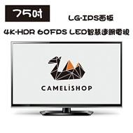 【小駱駝】電視 全新75吋4K-HDR 60FPS LED智慧連網電視採用 LG -IPS 面板 可搭易播EVBOX PLUS
