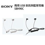 【滿$3000賺10%點數回饋,上限500點】SONY 兩用USB音訊與藍芽耳機 SBH90C-黑/杏白 [分期0利率]