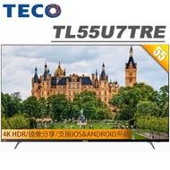 TECO東元 55吋 4K HDR連網液晶顯示器+視訊盒(TL55U7TRE)*送基本安裝+新格20L微波爐