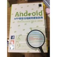 Android APP開發活用範例速查辭典