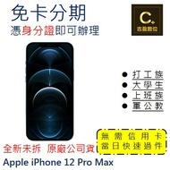 Apple iPhone 12 Pro MAX 128G 6.7吋 學生分期 軍人分期 無卡分期 免卡分期 現金分期【吉盈數位商城】