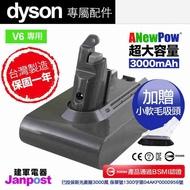 [1年保固] Anewpow 台製 Dyson V6 系列DC59 DC62 DC74 電池 大容量