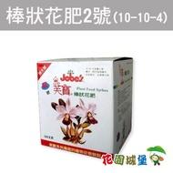 🏰現貨-芙寶棒2號-棒狀肥(成份:10-10-4) 盒裝約500支 開花配方 長效性肥料 蘭花【花園城堡】