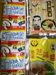 10包《義香》郭媽媽●芝麻醬包*麻醬包*芝麻炸醬#香菇素燥&素食#3種口味任選