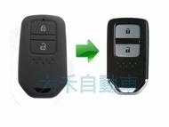 大禾自動車 汽車鑰匙 2鍵 矽膠套 適用 HONDA HRV CRV 5 FIT3.5