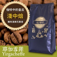 【耘珈琲】耶加雪菲咖啡豆 半磅(225g/包)