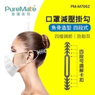 PureMate 普優美特 口罩減壓掛勾 魚骨造型 四段式 PM-M7062
