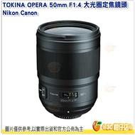 TOKINA OPERA 50mm F1.4 FF 大光圈定焦鏡頭 適用 Nikon Canon 正成公司貨