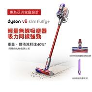 戴森Dyson V8 Slim Fluffy+ 無線吸塵器 SV10K V8 Slim Fluffy+登錄送伸縮軟管