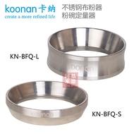 不銹鋼布粉器 咖啡接粉器 布粉環 定量磨豆機防飛粉 粉碗定量環