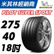 米其林 JK輪胎館 輪胎 MICHELIN 米其林輪胎 Pilot Super Sport PSS 275/40/18