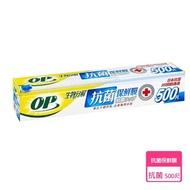 【OP】生物抗菌保鮮膜(500尺)