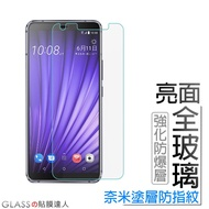HTC玻璃貼 玻璃保護貼 適用10 Evo U19e U Ultra Play U11 U12 Plus Life