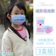 【令和】台灣製醫用口罩兒童款10入極光系列-粉藍霓彩-3盒/組