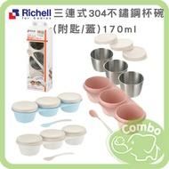 Richell 三連式304不鏽鋼杯碗 ( 附蓋 / 湯匙 ) 碗170ml 618購物節