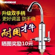 長虹電熱水龍頭 即熱式自來水加熱快速熱廚房寶過水熱家用熱水器台灣110v