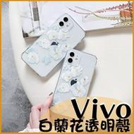 蝴蝶蘭白花 Vivo X50 X60 X50 Pro V17 S1 Y19 Y15 Y12 Y17 Y50 Y20s 側邊小黃花 多樣化軟殼 手機殼