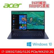 Acer 宏碁 SF514-54GT-729E 14吋 筆電 藍 i7-1065G7/8G/512SD/MX250送好禮