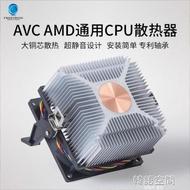 台式機電腦AMD AM3 CPU風扇 cpu散熱器 純鋁銅芯超靜音4線PWM溫控