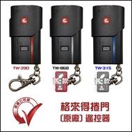 [捲門超市] 格來得 捲門遙控器 鐵捲門遙控器 鐵門遙控器 紅飾條 TW390 TW868 TW315  原廠公司貨