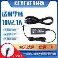 華碩上網本EEEPC1015B筆記本電腦19V 2.1A電源適配充電器線40W-紳士