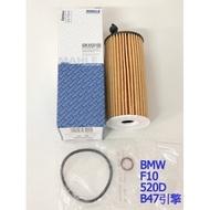 BMW F10 520D B47D20 引擎 MAHLE 機油芯 原廠OEM 過濾芯 OX813/1D
