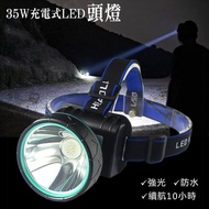 35W白光充電式LED頭燈 續航10小時防水強光手電筒 頭戴式探照燈釣魚燈戶外照明登山露營【OF0008】普特車旅精品