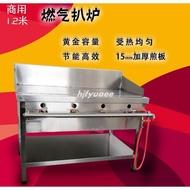 [ 現貨]瓦斯煎台四尺牛排煎爐/早餐店漢堡煎爐/鐵板燒/蔥油餅/手抓餅煎台/牛排煎台