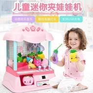 禮物抓娃娃機迷你夾娃娃機小型游戲機兒童夾公仔機玩具 YXS 完美情人精品館