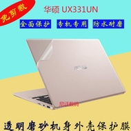13.3 Inch Asus UX331UN Zenbook Laptop Computer Body Stickers Only Case Protector
