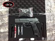 華山玩具 M92 鎮暴槍 12.7mm 手槍 CO2槍 直壓槍 附槍盒~