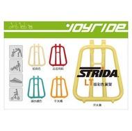 【捷輪單車】STRIDA 16吋 LT版專用 原廠推出同車色貨架