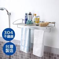 【TaKaYa】304不鏽鋼多用途毛巾置物架/毛巾擺放/浴室/收納/廚房S24006(台灣製造)