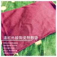 【利基嚴選】熱力倍 遠紅外線陶瓷熱敷袋