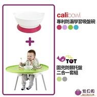 英國 Tidy TOT - 圍兜防髒托盤二合一套組+Calibowl 專利防漏學習吸盤碗 【紫貝殼】