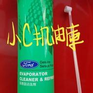 冷氣風箱清洗劑 蒸發器清洗劑 EVAP-FC01-BD
