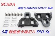 《意生》SCADA鞋底板 SHIMANO SPD-SL系統扣片 黑色0度 公路車卡踏扣片 跑車卡式踏板