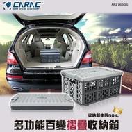 CARAC 多功能百變摺疊收納箱 AR27003G