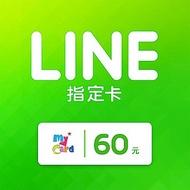 [93折]MyCard LINE指定卡60元