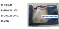 【歐菲斯辦公設備】打卡鐘色帶 RJ-1000