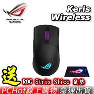 [贈電競好禮] ROG KERIS WIRELESS RGB 電競滑鼠 輕量化 16000DPI 無線2.4 藍芽滑鼠 雙模 ASUS 華碩 Pchot