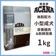 ACANA愛肯拿『 小型成犬無穀配方 (放養雞肉&新鮮蔬果)』1kg【搭嘴購】