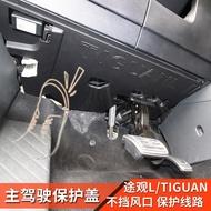福斯Tiguan/Tiguan Allspace保護罩福斯內飾改裝主副駕駛保護蓋配件