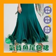 國標舞裙拉丁舞交誼舞表演探戈舞衣跳舞魚尾裙飄紗華爾滋比賽-多色S-2L【AAA5330】